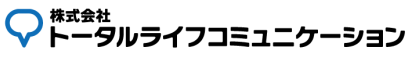 株式会社トータルライフコミュニケーション